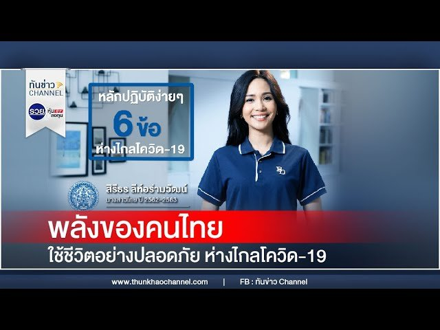พลังของคนไทย