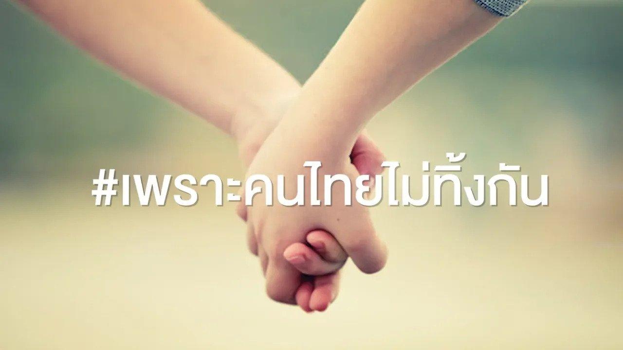 """ภารกิจช่วยเหลือคนไทยในออสเตรเลีย """"#เพราะคนไทยไม่ทิ้งกัน"""""""